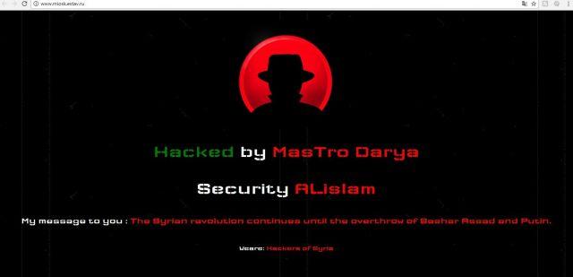 Сирийские хакеры взломали старую версию сайта министерства имущественных отношений Ставропольского края