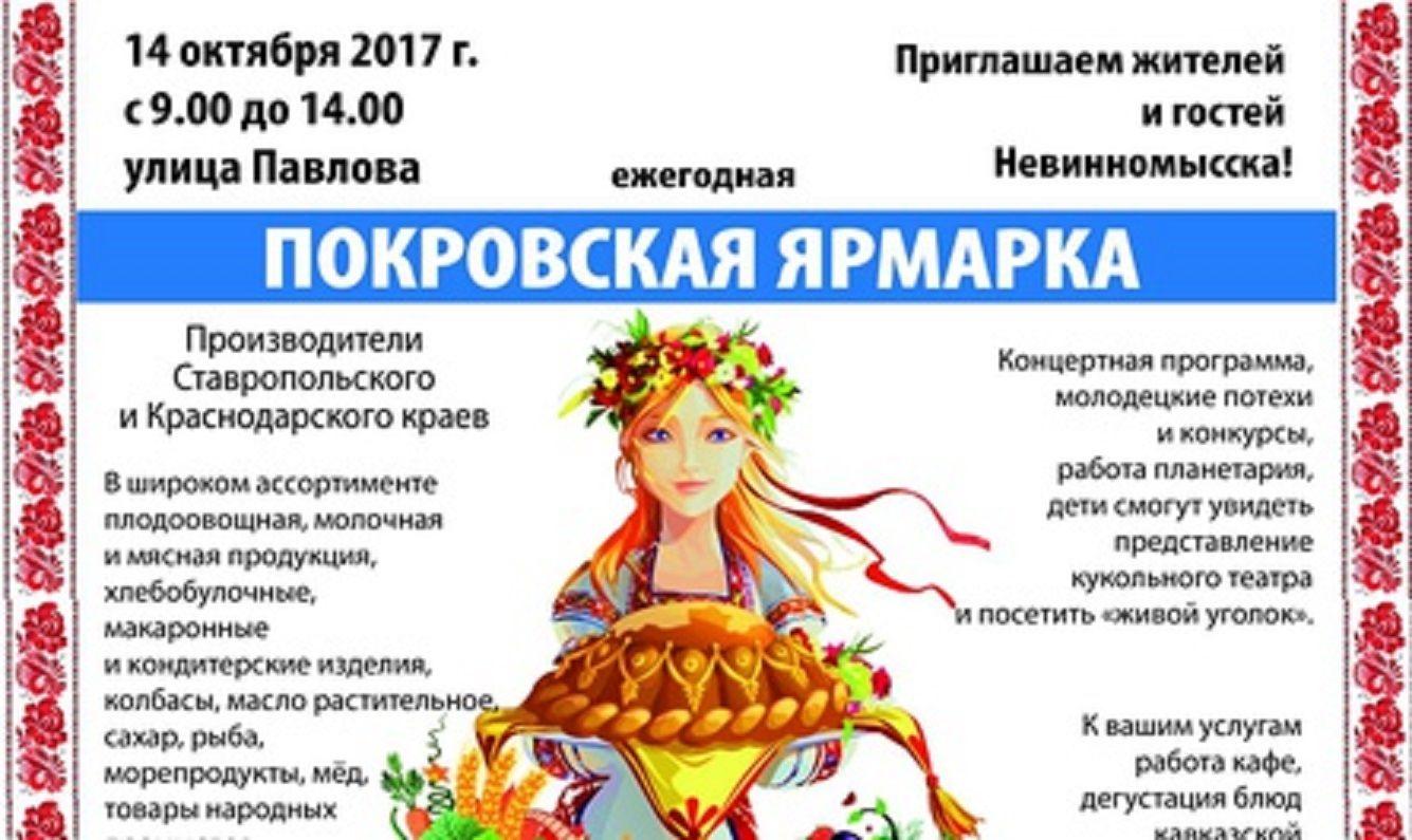 Гостей Покровской ярмарки в Невинномысске будут угощать сытной хашламой и ароматным узбекским пловом