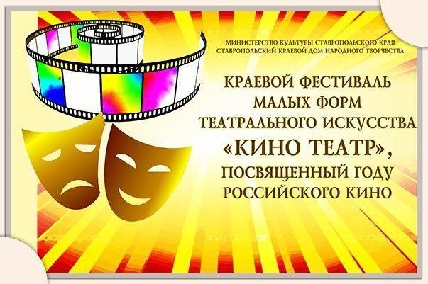 ВСтаврополе пройдёт фестиваль малых форм театрального искусства «КиноТеатр»