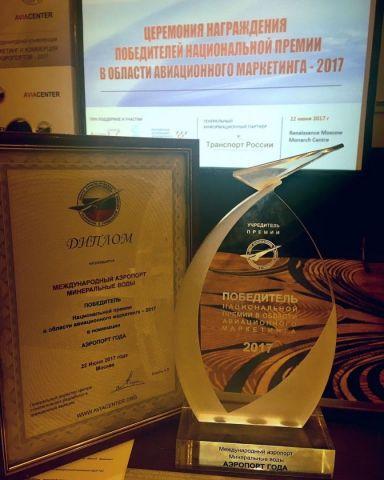 Победителем в номинации «Аэропорт года» признан аэропорт Минеральных Вод