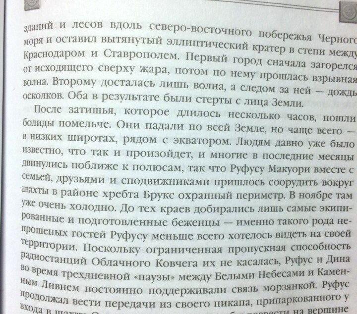 Американский писатель-фантаст Нил Стивенсон «стёр с лица Земли» Ставрополь