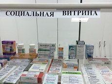 «Социальные витрины» появились в аптеках Ставропольского края
