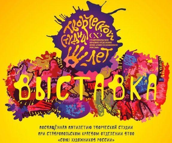 В Ставрополе открывается выставка творческой студии при краевом Союзе художников