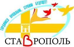 В День города в Ставрополе пройдет фестиваль «Мы – 45-я параллель»