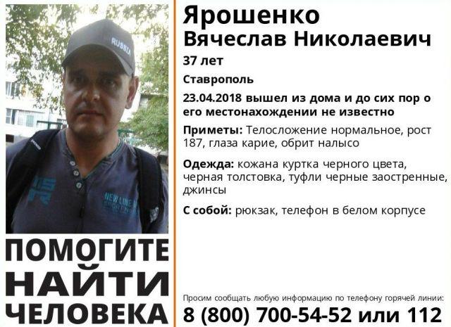 В Ставрополе ищут пропавшего две недели назад мужчину