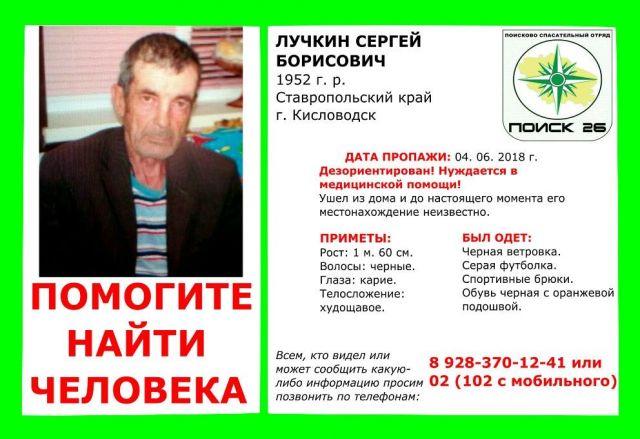 В Кисловодске пропал 66-летний мужчина