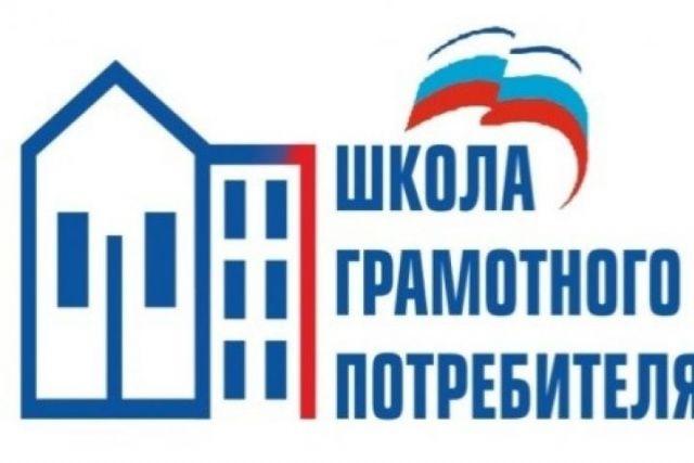 В «Школе грамотного потребителя» ставропольцев научат контролировать качество коммунальных услуг