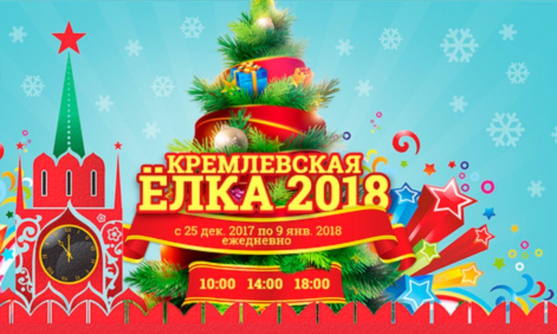 Кремлевская ёлка встретит гостью из Железноводска