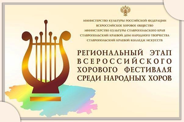 В Ставрополе пройдет региональный этап Всероссийского хорового фестиваля