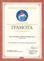 30 предприятий награждены за качество продукции