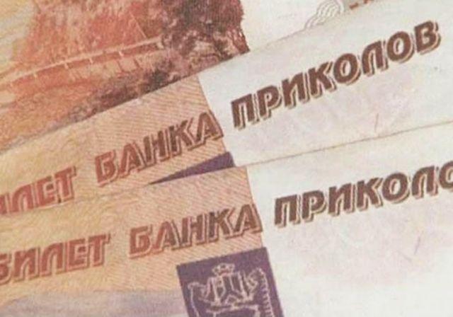 На Ставрополье женщина похитила у знакомой деньги, заменив их билетами банка приколов