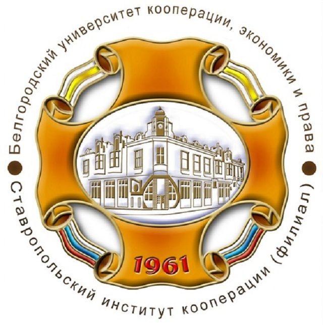 О наборе абитуриентов на новый учебный год объявили в Ставропольском институте кооперации