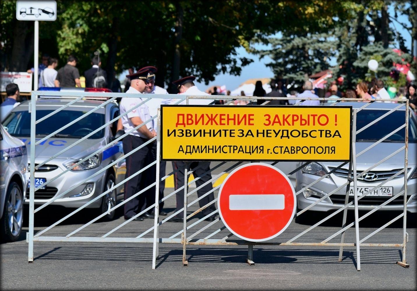 Мэрия Ставрополя опубликовала схему ограничения движения по городу на 9 мая