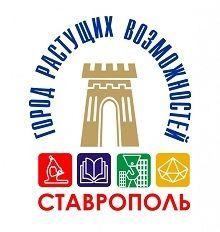 Ставрополь, каким его не видели