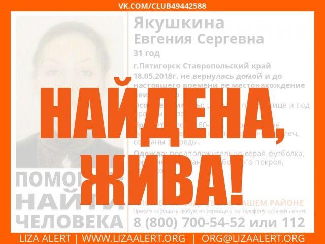 На Ставрополье нашлась пропавшая в мае пятигорчанка