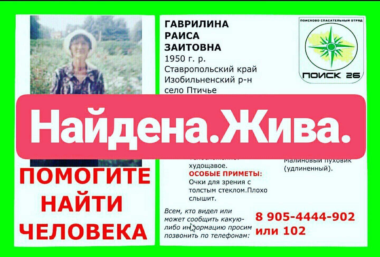 В Ставропольском крае найдена пропавшая пенсионерка