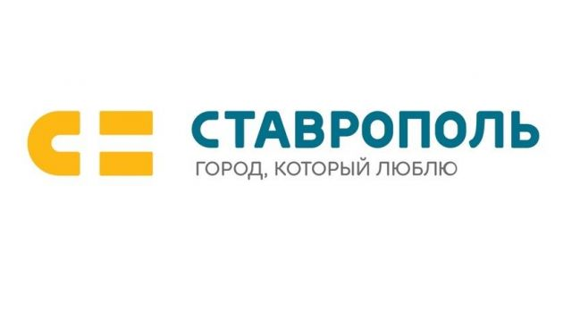 У Ставрополя появился туристический логотип