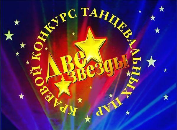 В Ставрополе пройдёт краевой конкурс танцевальных пар «Две звезды»