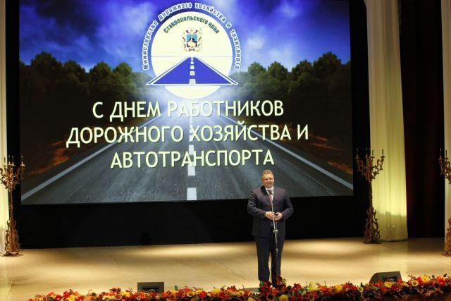 В Ставрополе чествовали работников дорожной и автомобильной отрасли края