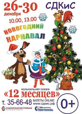 Маленьких жителей Ставрополя ждёт новогодняя музыкальная сказка «Двенадцать месяцев»