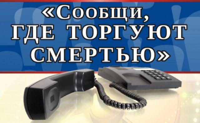 В Ставрополе проходит акция «Сообщи, где торгуют смертью»