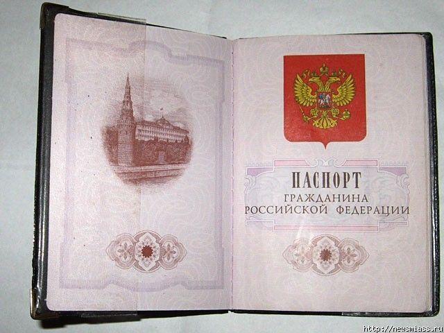 Почти 1,5 миллиона паспортов жителей России оказались недействительными