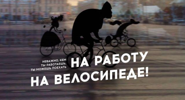 Ставрополь присоединится к акции «На работу на велосипеде»