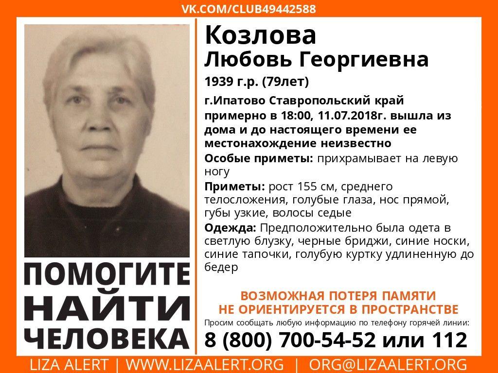 В Ставропольском крае пропала 79-летняя пенсионерка