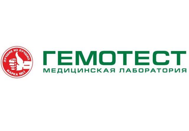 «Гемотест» проводит на Ставрополье акцию «Биохимия за 190 рублей»