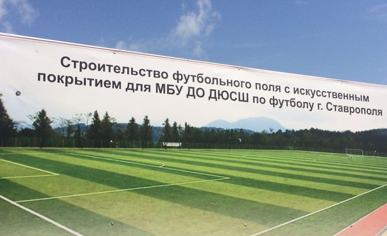 Футбольное поле сискусственным покрытием строят вСтаврополе