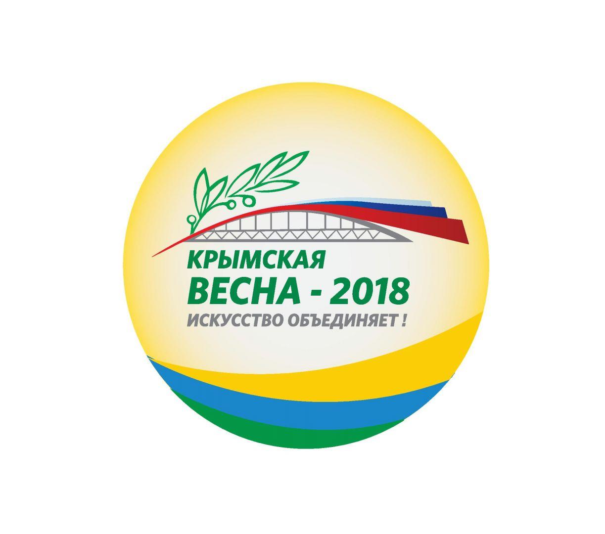 Невинномысск в марте встретит «Крымскую весну-2018»