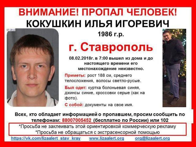 В Ставрополе пропал мужчина
