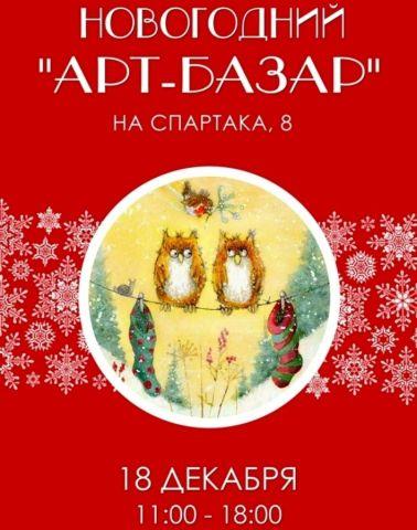 Ставропольчане смогут приобрести самые необычные подарки на Новогоднем Арт-Базаре