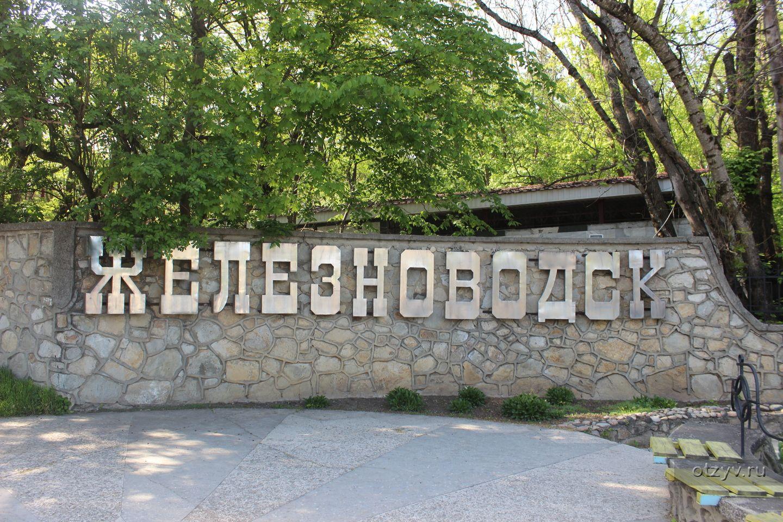 Израильтян привлекают санатории Железноводска