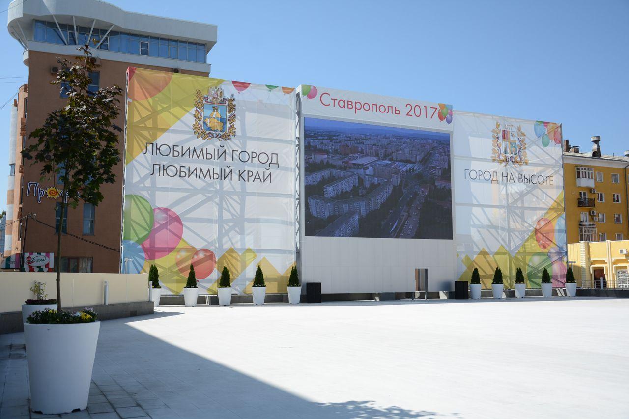 Подробная программа мероприятий в День города и День Ставропольского края