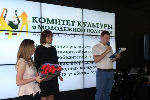 В Ставрополе наградили 260 лучших учеников школ дополнительного образования