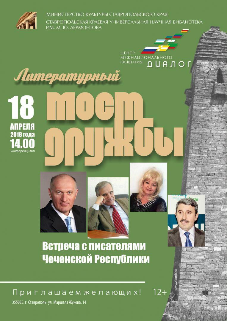 Ставропольцы поговорят о литературе с писателями Чечни
