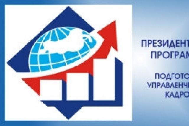 В Ставрополеобъявиликонкурс на обучение по Президентской программе