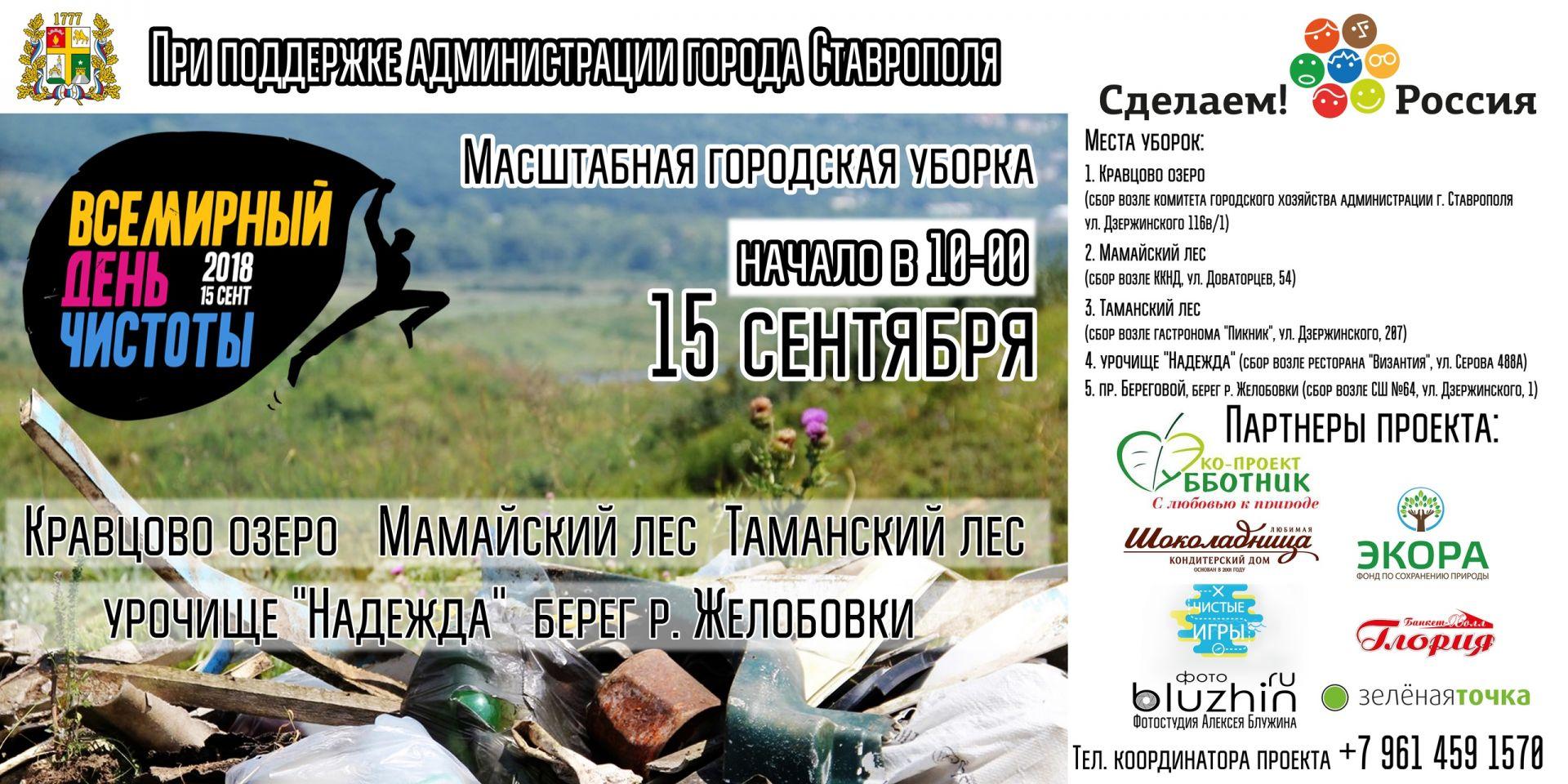 15 сентября в Мамайском лесу Ставрополя пройдёт экологический квест «Чистые игры»