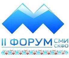 В Пятигорске стартовал II Форум СМИ Северного Кавказа