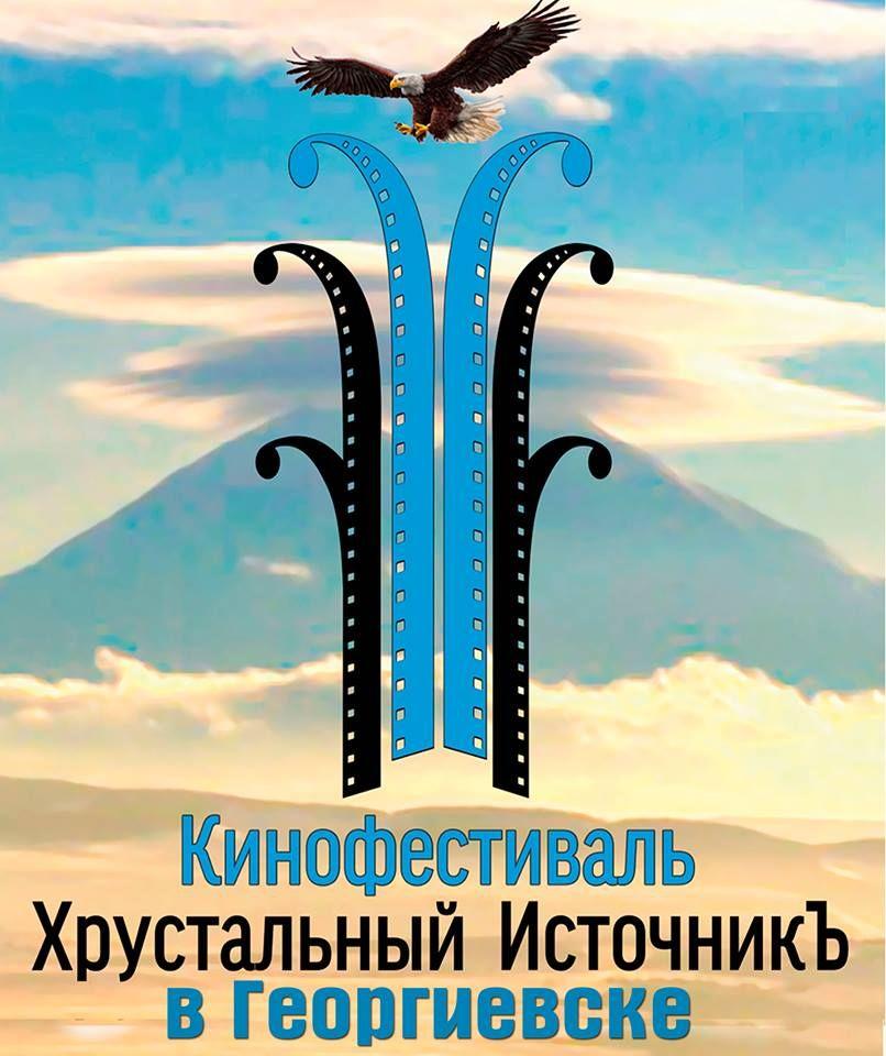 Гостями кинофестиваля вГеоргиевске станут известные деятели кинематографа икультуры