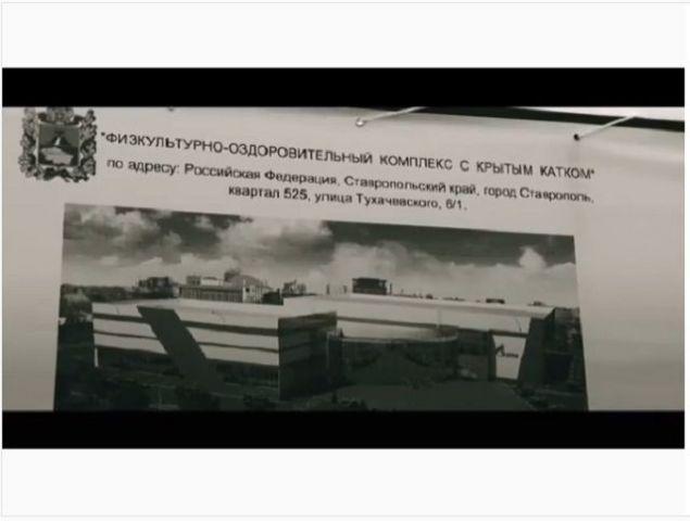 Ставропольцы выберут название для нового ледового спорткомплекса