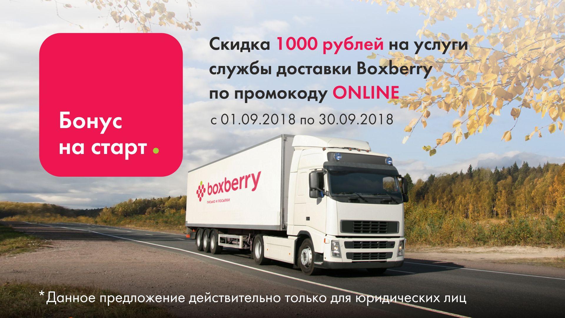 Служба доставки для e-commerce Ставрополя: новые возможности и рост продаж