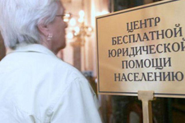Жителям Ставрополя 29 сентября окажут бесплатную юридическую помощь