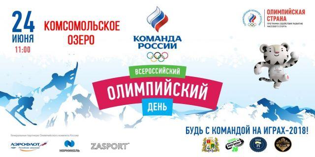 Всероссийский Олимпийский день Ставрополь встретит спортивной субботой