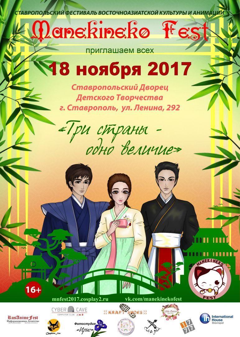 В Ставрополе пройдёт фестиваль восточноазиатской культуры и анимации Manekineko Fest 2017