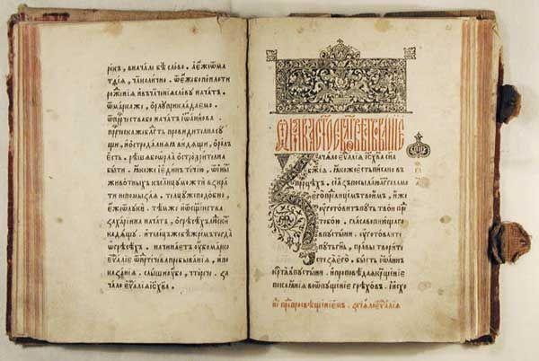 НаСтаврополье 24мая пройдут Кирилло-Мефодиевские чтения
