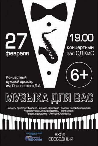 Ставропольцев 27 февраля приглашают на праздничный концерт «Музыка для Вас»