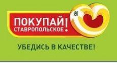 10 декабря в  Ставрополе состоятся традиционные ярмарки