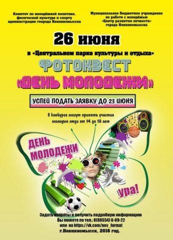 В Невинномысске пройдёт фотоквест «День молодежи»